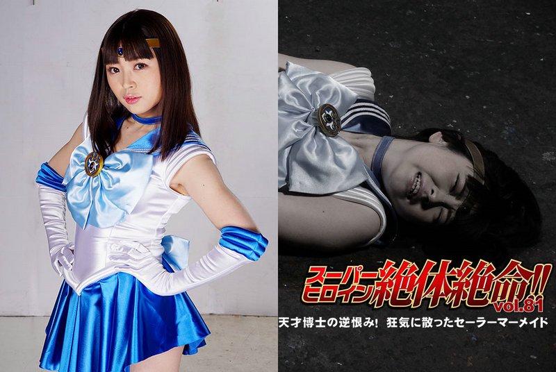[THZ-81] Arisu Shiina スーパーヒロイン絶体絶命!!Vol.81 天才博士の逆恨み!狂気に散ったセーラーマーメイド GIGA 2021/03/12
