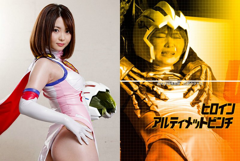 [ZESS-05] Rui Hiduki ヒロインアルティメットピンチ 超科学特殊部隊 白鶴のサヤカ ZEXT 2021/03/12